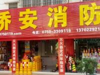 消防器材店面乐虎国际登陆效果图 (5)